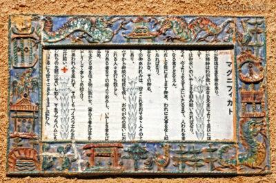 122 - Magnificat - wszystkie języki