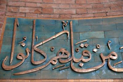 Irnb086-Teheran-W Iran National Museum