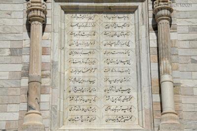 Irnh133-Przy Mausoleum Ferdousiego