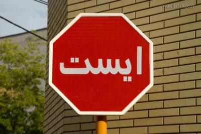 Irnn210-Shiraz-znaki drogowe