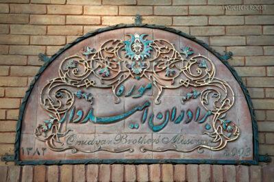 Irnx141-Teheran-Zielony Pałac